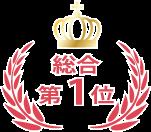 最も評価の高いデートクラブは青山プラチナ倶楽部