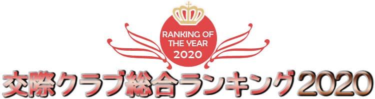 ranking2020